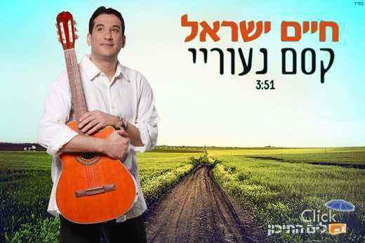 חיים ישראל – קסם נעוריי