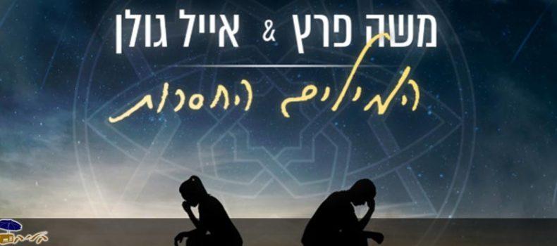 משה פרץ ואייל גולן – המילים החסרות