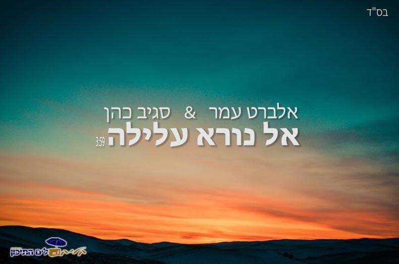 אלברט עמר וסגיב כהן - אל נורא עלילה