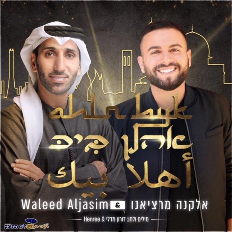 אלקנה מרציאנו & וואליד אלג'סים - אהלן ביכ