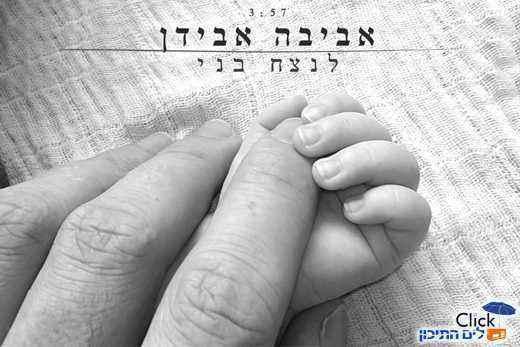 אביבה אבידן – לנצח בני