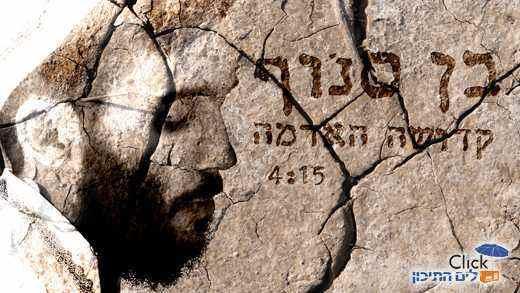 בן סנוף – קדושה האדמה