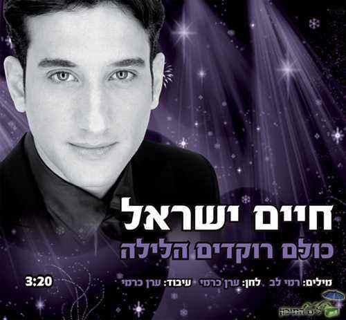 חיים ישראל – כולם רוקדים הלילה