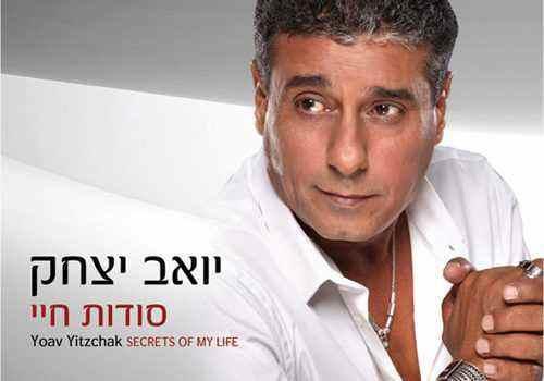 יואב יצחק – סודות חיי – האלבום