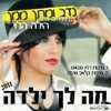 נדב ומתן ממן מאחרים את הילה הלוי - מה לך ילדה 2011, רדיו קליק לים התיכון