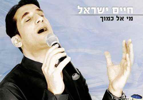 חיים ישראל – מי אל כמוך