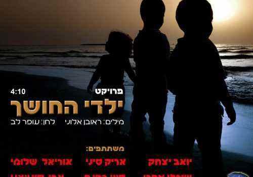 ראובן אלוני – ילדי החושך