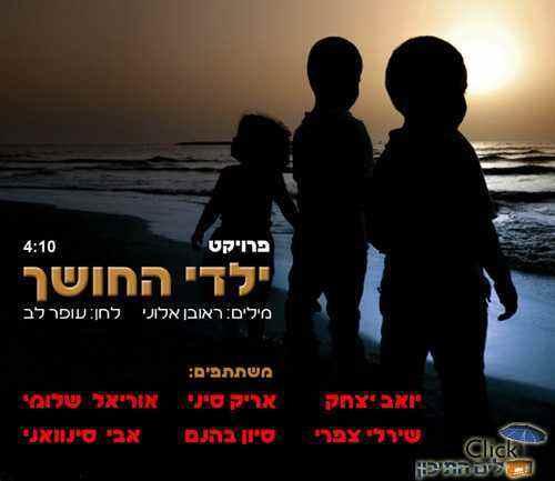ראובן אלוני - ילדי החושך, רדיו קליק לים התיכון