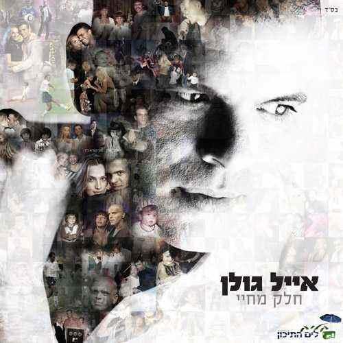 אייל גולן – חלק מחיי – האלבום