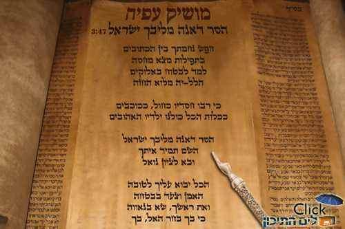 מושיק עפיה – הסר דאגה מליבך ישראל