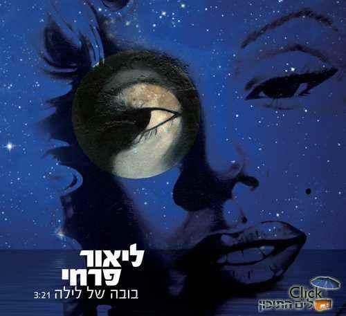 ליאור פרחי - בובה של לילה, רדיו קליק לים התיכון