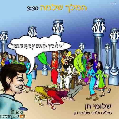 שלומי חן – המלך שלמה
