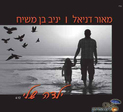 מאור דניאל ויניב בן משיח – ילדה שלי