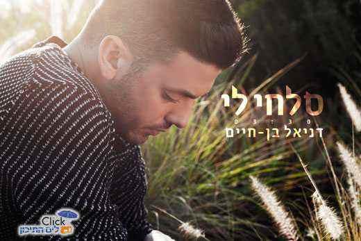 דניאל בן חיים – סלחי לי