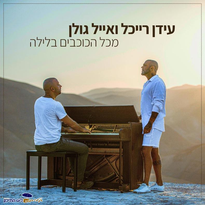 שניים מגדולי המוסיקה הישראלית בשיתוף פעולה ראשון בין אייל גולן על השירה לעידן רייכל על הפסנתר  בשם 'מכל הכוכבים בלילה'