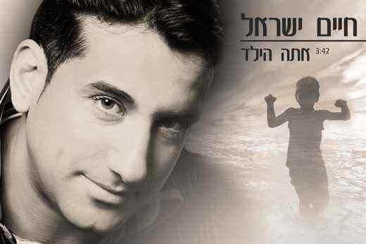 חיים ישראל - אתה הילד, רדיו קליק לים התיכון