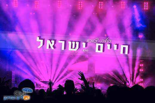 חיים ישראל – הלב צמא