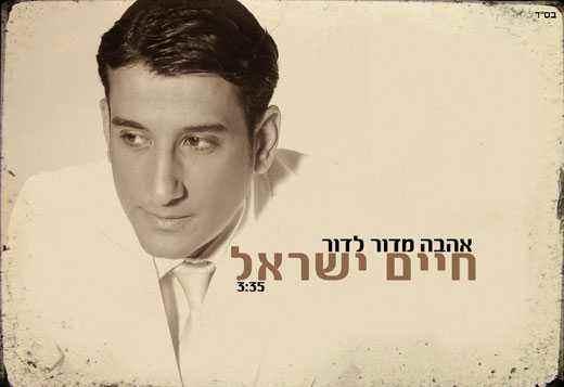 חיים ישראל - אהבה מדור לדור, רדיו קליק לים התיכון