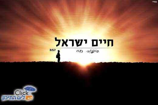 חיים ישראל - סיפור חיי, רדיו קליק לים התיכון