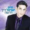 חיים ישראל באלבום חדש – דרך חדשה