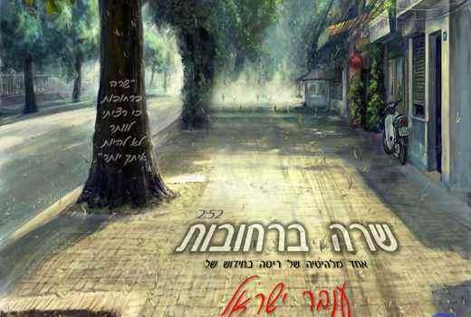 ענבר ישראל – שרה ברחובות