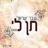 להאזנה : ענבר ישראל מספרת על הסינגל תן לי