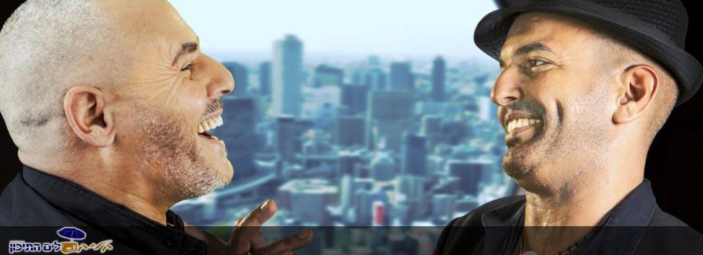 ישי לוי וסגיב כהן - על גג העולם