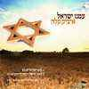 איציק קלה – עמנו ישראל