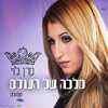 קרן לוי – מלכה של העולם