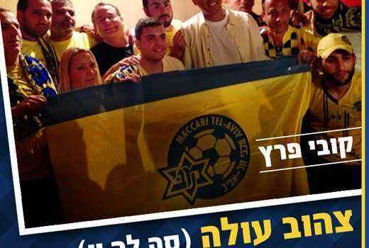 קובי פרץ ושחקני מכבי תל אביב – צהוב עולה (סה לה וי)