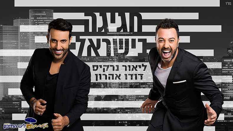 ליאור נרקיס ודודו אהרון - חגיגה בישראל