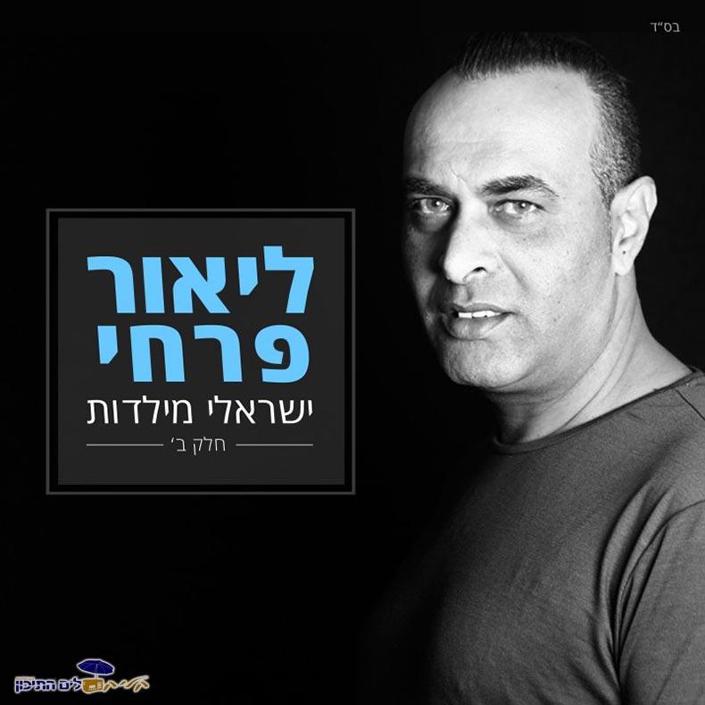 ליאור פרחי -'ישראלי מילדות' - חלק ב'