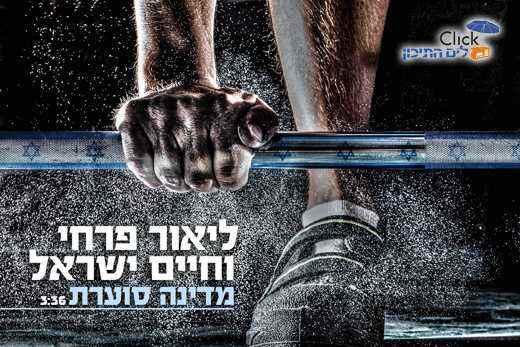 ליאור פרחי וחיים ישראל-מדינה סוערת