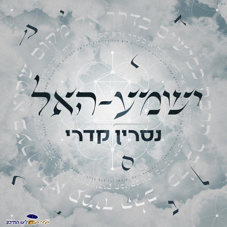 נסרין קדרי - ישמע האל