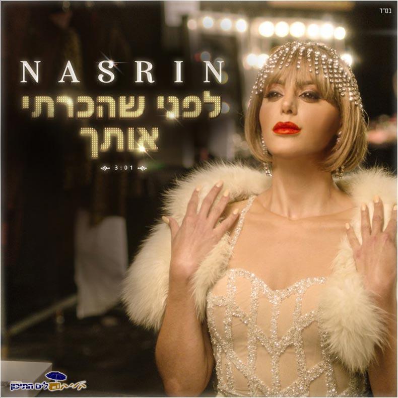 נסרין קדרי - לפני שהכרתי אותך   רדיו קליק לים התיכון