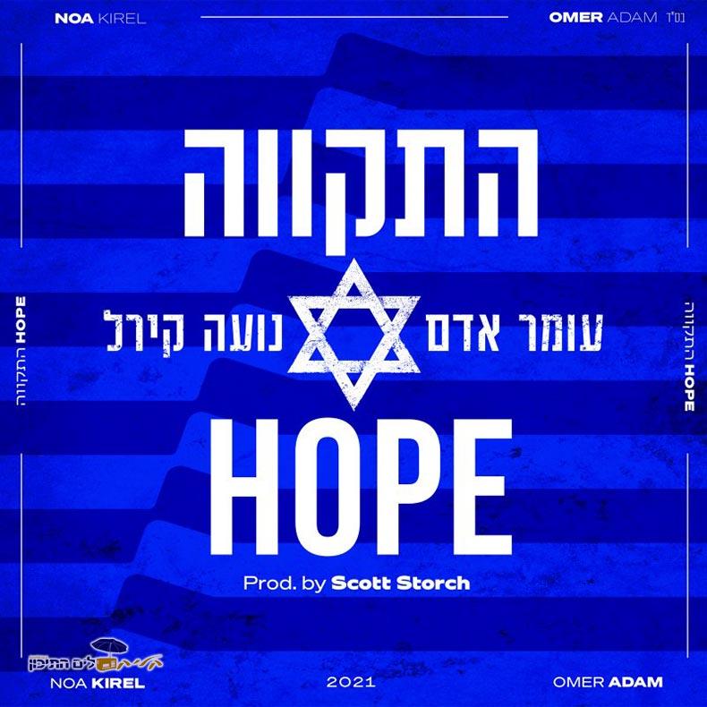 עומר אדם ונועה קירל - Hope