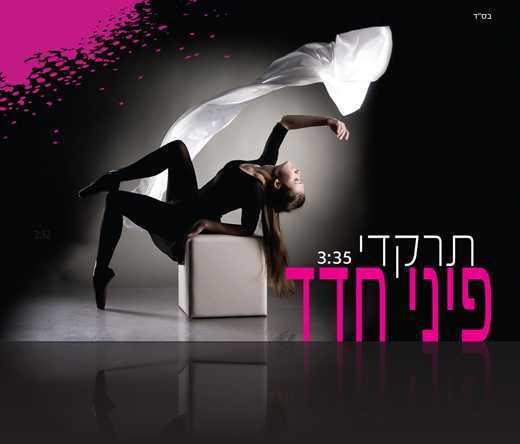 פיני חדד – תרקדי
