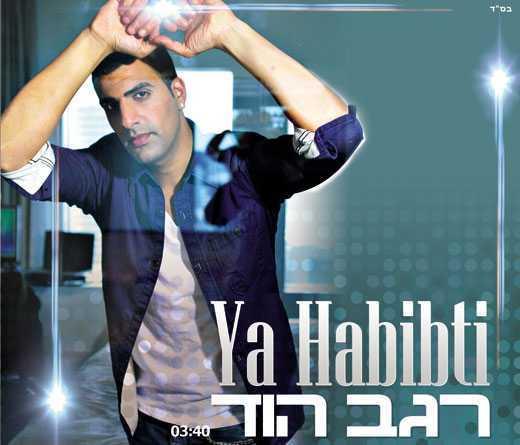 רגב הוד – Ya Habibti – יחביבתי