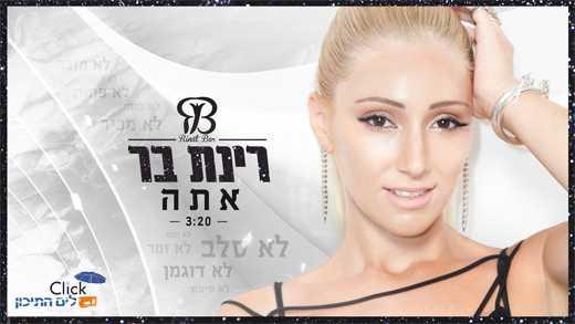 רינת בר-אתה