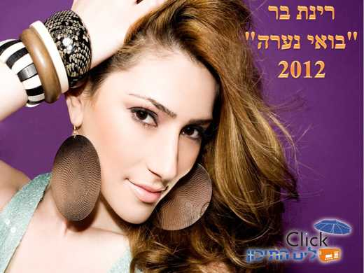 רינת בר – בואי נערה 2012