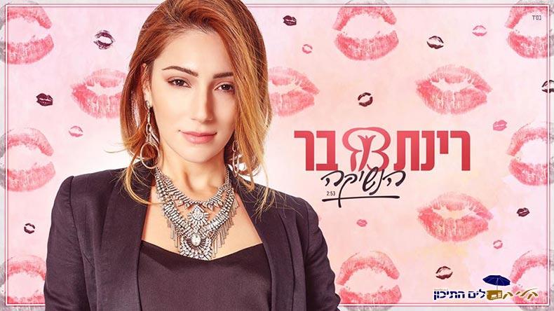 רינת בר - הנשיקה 2018