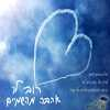 רובי לוי – אהבה מהשמיים
