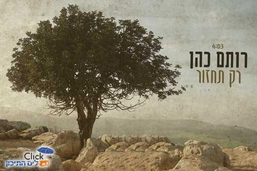 רותם כהן – רק שתחזור
