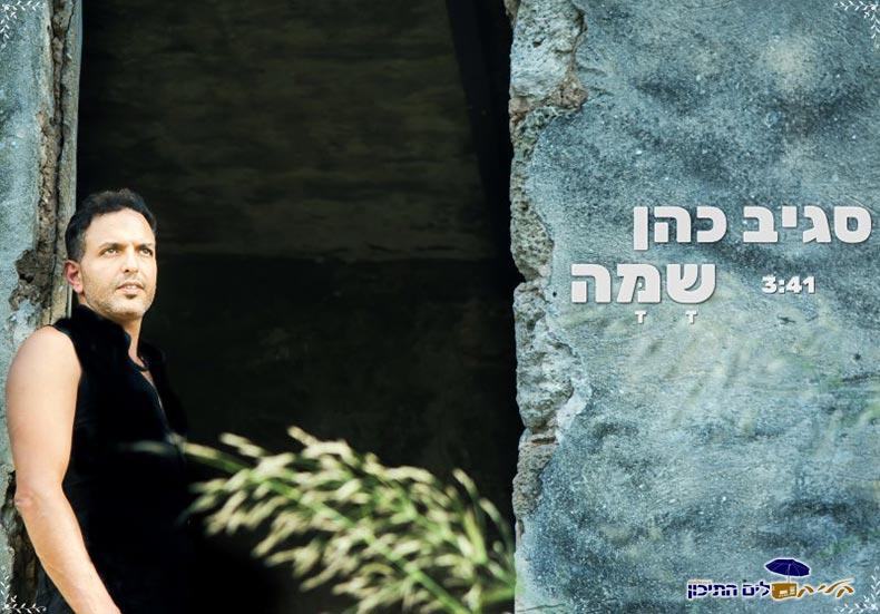 סגיב כהן - שמה