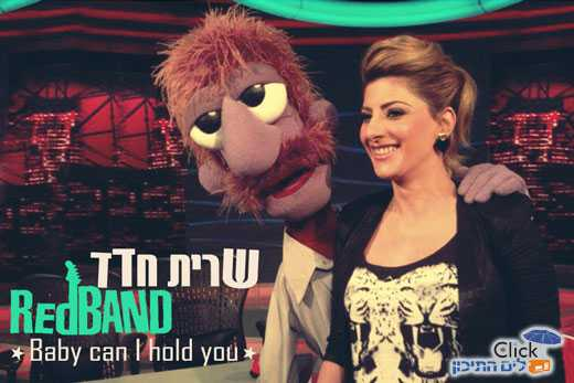 שרית חדד ורד בנד – Baby can i hold you