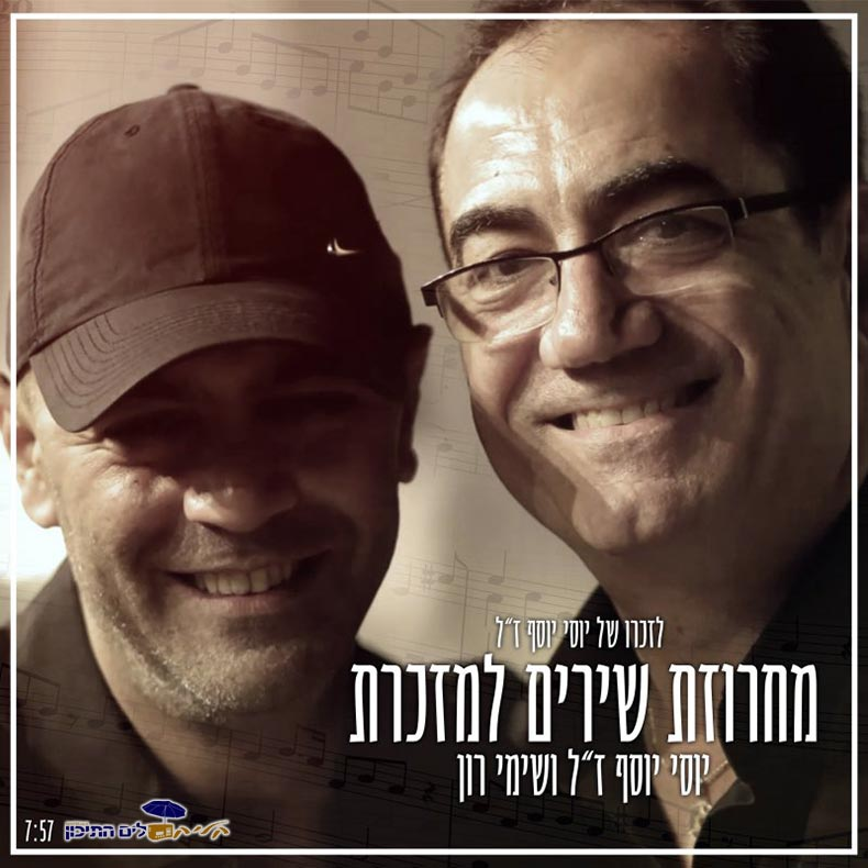 שימי רון ויוסי יוסף - מחרוזת שירים למזכרת (לזכרו של יוסי יוסף ז