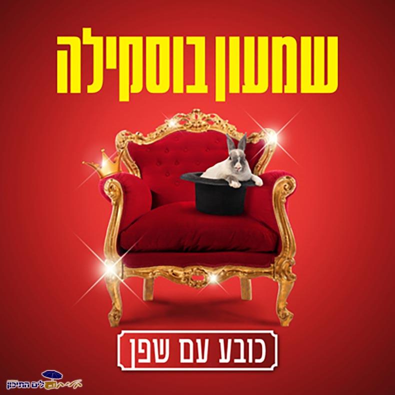 שמעון בוסקילה - כובע עם שפן
