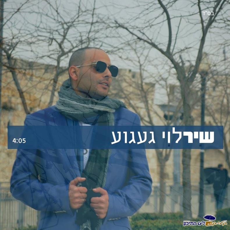 שיר לוי - געגוע | רדיו קליק לים התיכון