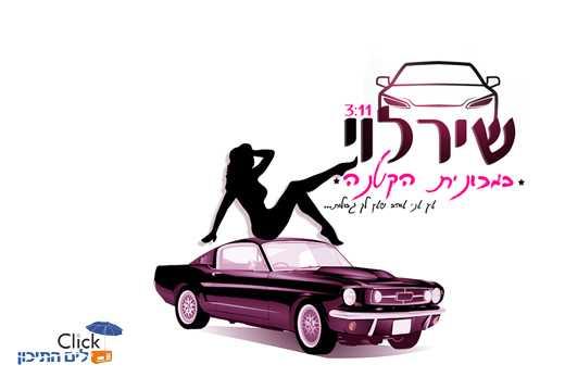 שיר לוי – במכונית הקטנה