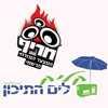 המצעד המזרחי הרשמי של ישראל